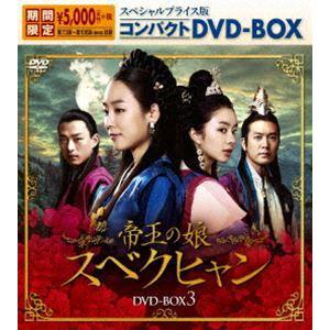 帝王の娘 スベクヒャン スペシャルプライス版コンパクトDVD-BOX3<期間限定> [DVD]