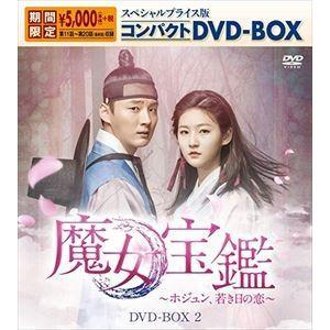 種別:DVD ユン・シユン 解説:世継ぎが生まれないことに頭を悩ませていた大妃ユン氏は、黒呪術を使う...