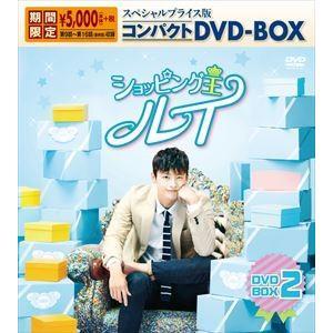 ショッピング王ルイ スペシャルプライス版コンパクトDVD-BOX2<期間限定> [DVD] starclub
