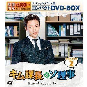 種別:DVD ナムグン・ミン 解説:大手企業TQグループでは、自殺未遂で意識不明となった経理課長が横...