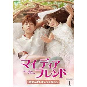 マイ・ディア・フレンド〜恋するコンシェルジュ〜 DVD-BOX1 [DVD]|starclub