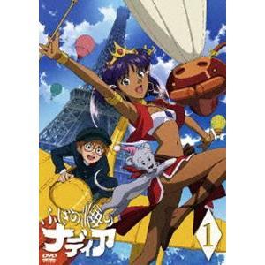 ふしぎの海のナディア VOL.01 [DVD]|starclub