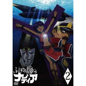 ふしぎの海のナディア VOL.02 [DVD]|starclub