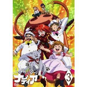ふしぎの海のナディア VOL.03 [DVD]|starclub