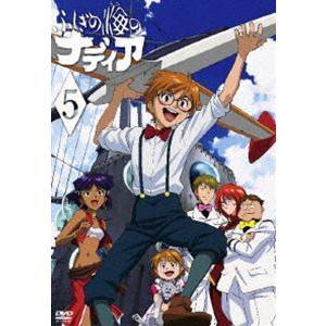ふしぎの海のナディア VOL.05 [DVD]|starclub