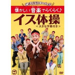 ごぼう先生といっしょ! 懐かしい音楽でらくらく♪イス体操〈大きな字幕付き〉 [DVD]|starclub