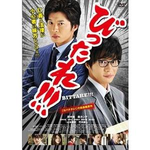 劇場版「びったれ!!!」DVD版 [DVD]|starclub