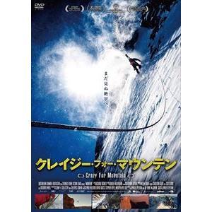 クレイジー・フォー・マウンテン [DVD]|starclub