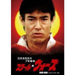 泣き虫先生の7年戦争 スクール☆ウォーズ DVD BOX<HDリマスター版> [DVD]|starclub