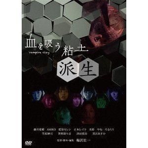血を吸う粘土〜派生 [DVD]|starclub