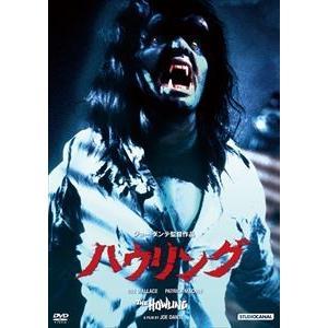 ハウリング [DVD]|starclub