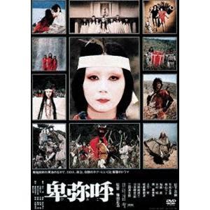 卑弥呼 [DVD] starclub