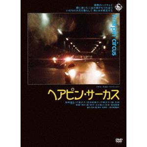 ヘアピン・サーカス [DVD]|starclub