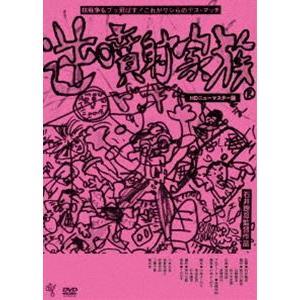 逆噴射家族<HDニューマスター版> [DVD]|starclub