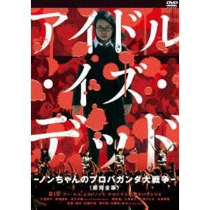 アイドル・イズ・デッド-ノンちゃんのプロパガンダ大戦争-<超完全版> [DVD] starclub