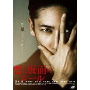 悪と仮面のルール [DVD]|starclub