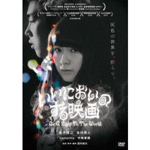 いいにおいのする映画 [DVD]|starclub