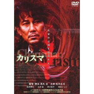 カリスマ [DVD]|starclub