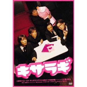 キサラギ [DVD]|starclub