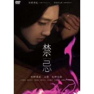 禁忌 [DVD] starclub