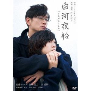 白河夜船 [DVD]|starclub