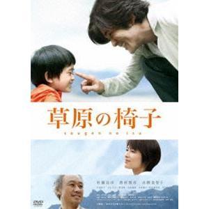 草原の椅子 [DVD]|starclub