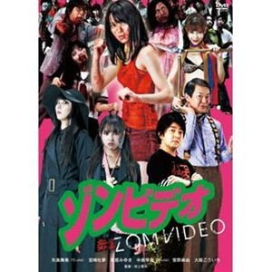ゾンビデオ [DVD]|starclub