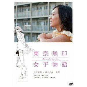 東京無印女子物語 [DVD]|starclub