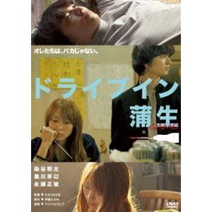 ドライブイン蒲生 [DVD]|starclub