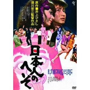 日本人のへそ≪HDニューマスター版≫ [DVD]|starclub