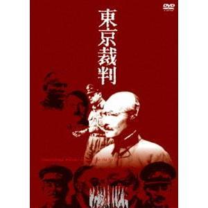 東京裁判 [DVD]