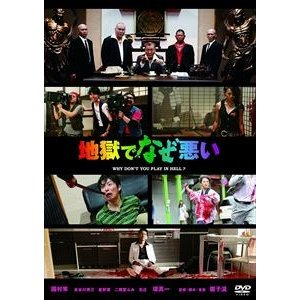 地獄でなぜ悪い [DVD]|starclub