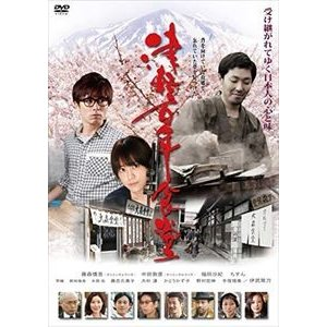 津軽百年食堂 [DVD]|starclub