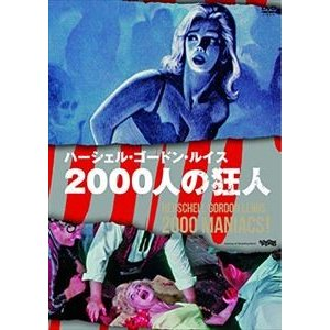 2000人の狂人 [DVD]|starclub