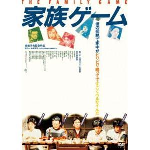 家族ゲーム<ATG廉価盤> [DVD] starclub