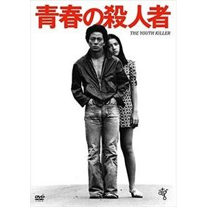 青春の殺人者<ATG廉価盤> [DVD] starclub