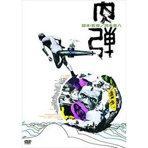 肉弾<ATG廉価盤> [DVD] starclub