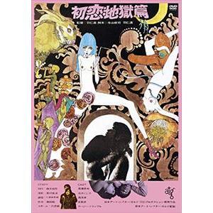 初恋・地獄篇<ATG廉価盤> [DVD] starclub