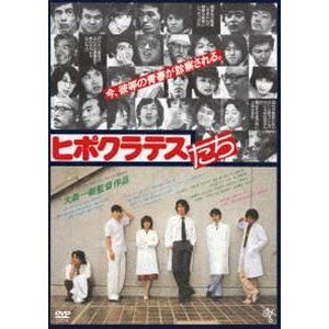 ヒポクラテスたち<ATG廉価盤> [DVD]|starclub