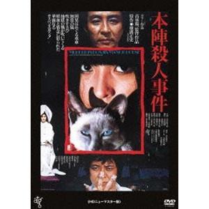 本陣殺人事件<ATG廉価盤> [DVD] starclub