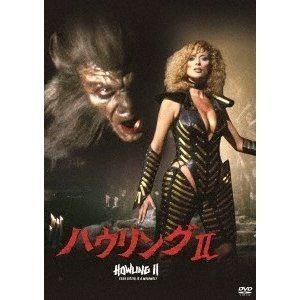 ハウリングII DVD の商品画像|ナビ