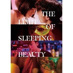 THE LIMIT OF SLEEPING BEAUTY<廉価盤> [DVD] starclub