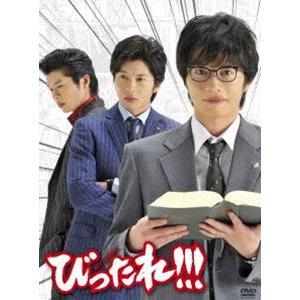 TVドラマ びったれ!!! DVD-BOX【初回限定生産版】 [DVD]|starclub