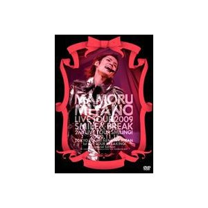 宮野真守/MAMORU MIYANO LIVE TOUR 2009〜SMILE & BREAK〜 [DVD] starclub