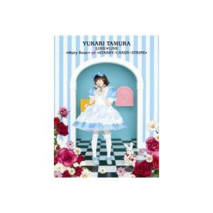 田村ゆかり LOVE LIVE *Mary Rose* & *STARRY☆CANDY☆STRIPE* [DVD]|starclub