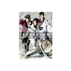 宮野真守/MAMORU MIYANO SPECIAL LIVE 2013〜TRAVELING!〜 [DVD] starclub