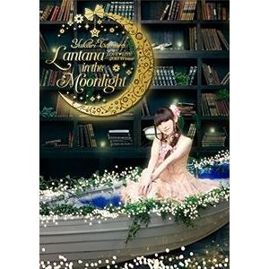 田村ゆかり LOVE LIVE *Lantana in the Moonlight* [DVD]|starclub