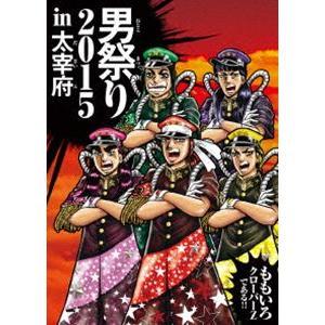 ももいろクローバーZ/ももクロ男祭り2015 in 太宰府 [DVD]|starclub