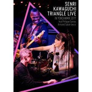 川口千里/SENRI KAWAGUCHI TRIANGLE LIVE IN YOKOHAMA 2017 [DVD]
