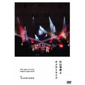 """杉山清貴&オメガトライブ/THE open air live""""High&High 2018""""【DVD】 [DVD] starclub"""